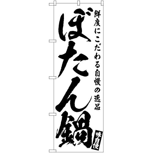 のぼり ぼたん鍋 No.SKE-565 (三巻縫製 補強済み)