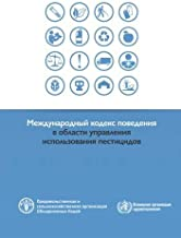 The International Code of Conduct on Pesticide Management (Russian Edition)