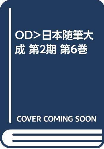 OD>日本随筆大成 第2期 第6巻の詳細を見る