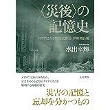 〈災後〉の記憶史: メディアにみる関東大震災・伊勢湾台風