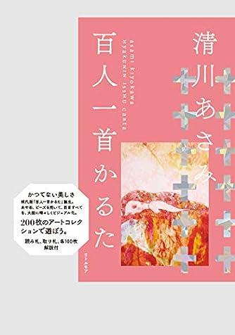 清川あさみ 百人一首かるた <ピンク> ([かるた])