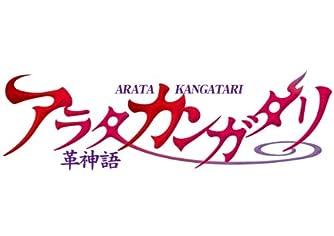 アラタカンガタリ~革神語~ (13) (少年サンデーコミックス)