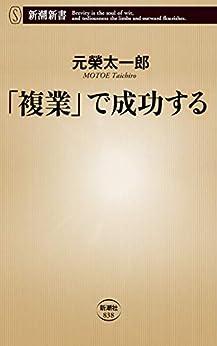 [元榮太一郎]の「複業」で成功する(新潮新書)