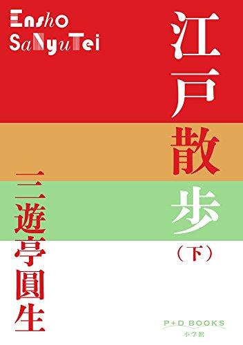 江戸散歩 (下) (P+D BOOKS)