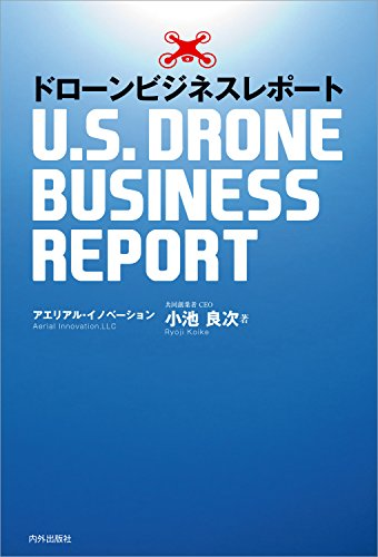 U.S.DRONE BUSINESS REPORT (Japanese Edition)