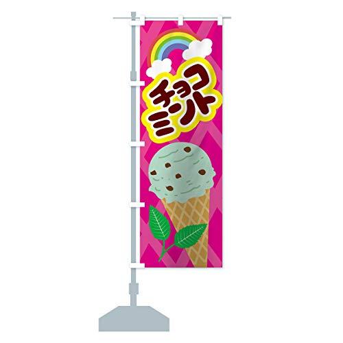 チョコミントアイス のぼり旗 サイズ選べます(ショート60x150cm 左チチ)