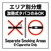 3枚入_エリア別分煙_24cm×24cm_禁煙・分煙ステッカー・ラベル・シール