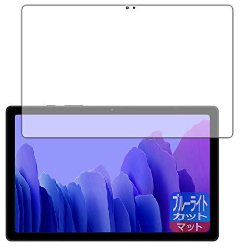 PDA工房 Galaxy Tab A7 10.4 (2020) ブルーライトカット[反射低減] 保護 フィルム 日本製