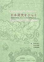 日本研究をひらく―「国際日本研究」コンソーシアム記録集2018―