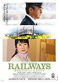 RAILWAYS 愛を伝えられない大人たちへ[DVD]