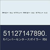 BMW MINI(ビー・エム・ダブリュー ミニ) Rバンパーセンタースポイラー R56 51127147890.