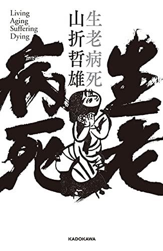 生老病死 (角川学芸出版単行本)