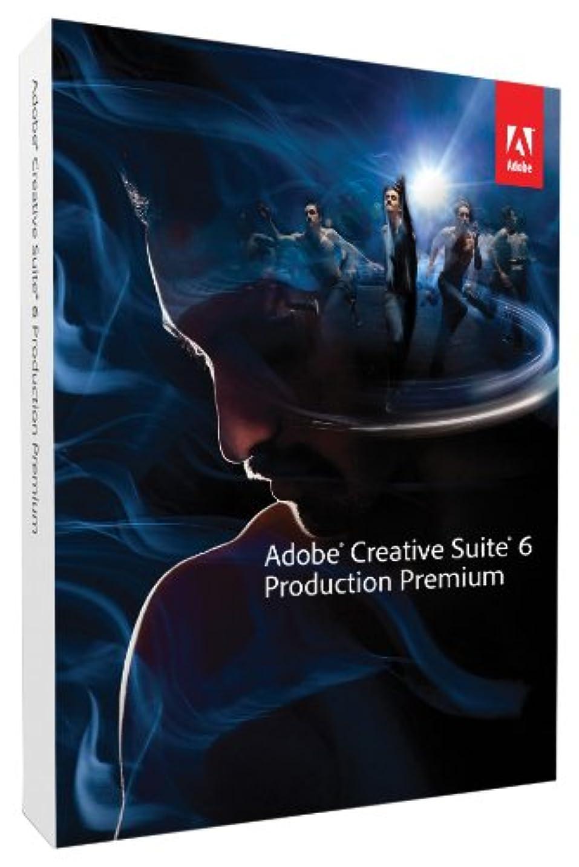 モディッシュ大量ハーブAdobe Creative Suite 6 Production Premium Windows版 (旧製品)