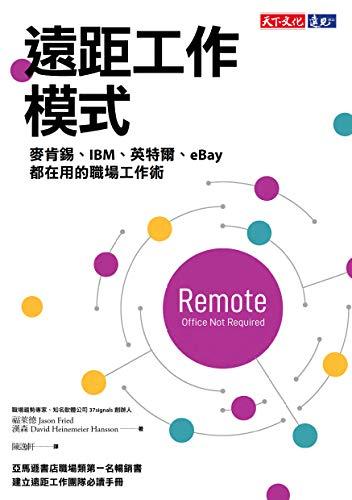 遠距工作模式:麥肯錫、IBM、英特爾、eBay都在用的職場工作術: REMOTE: Office Not Required (Traditional Chinese Edition)