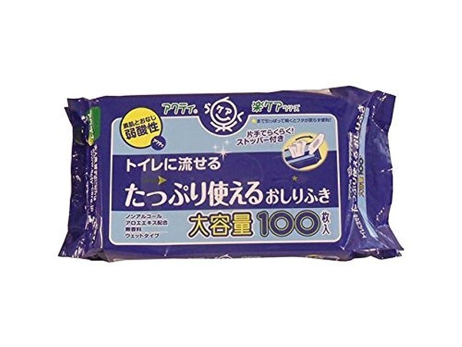 トレッド危険なエスカレーター【アクティ トイレに流せるおしりふき】100枚入X10P