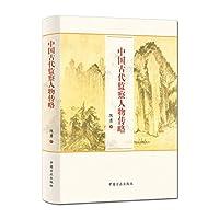 中国古代监察人物传略