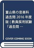 富山県の音楽科過去問 2016年度版 (教員採用試験「過去問」シリーズ)