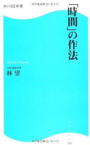 「時間」の作法  角川SSC新書 (角川SSC新書)