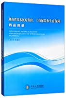 湖南省基本医疗保险、工伤保险和生育保险药品目录(2018年版)