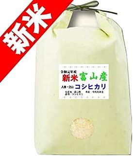 令和 元年産 新米 富山産 コシヒカリ 立山・入善 指定米 5kg (5分づき(精米後約4.75kg))