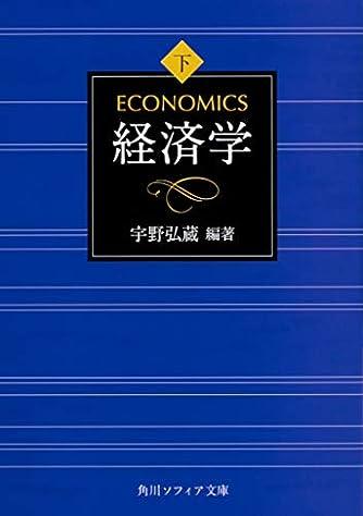 経済学 下巻 (角川ソフィア文庫)