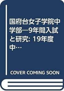 国府台女子学院中学部―9年間入試と研究: 19年度中学受験用 (355)