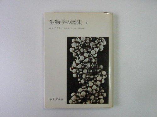 生物学の歴史〈2〉 (1977年)の詳細を見る