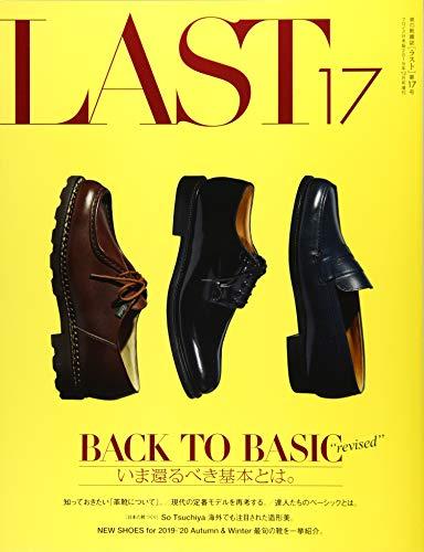 LAST 第17号[雑誌]:クロノス日本版2019年12月号増刊