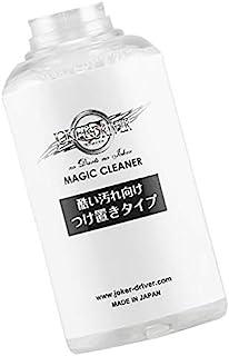 JOKER DRIVER 【ジョーカードライバー】 マジッククリーナー つけ置きタイプ | バレル洗浄