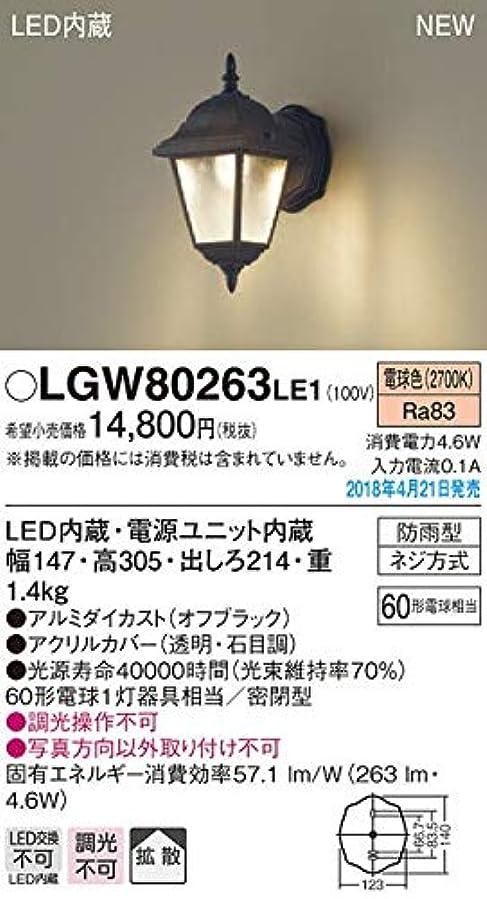 回想蒸発する梨パナソニック(Panasonic) ポーチライト LGW80263LE1 センサ無 オフブラック 本体: 高さ30.5cm 本体: 幅14.7cm