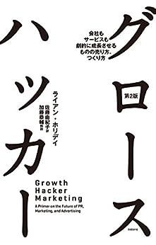 [ライアン ホリデイ, 佐藤 由紀子, 加藤 恭輔(解説)]のグロースハッカー 第2版