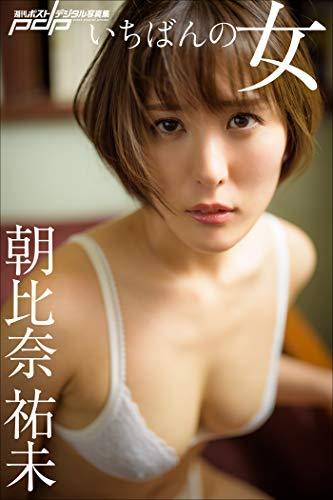 朝比奈祐未 いちばんの女 週刊ポストデジタル写真集