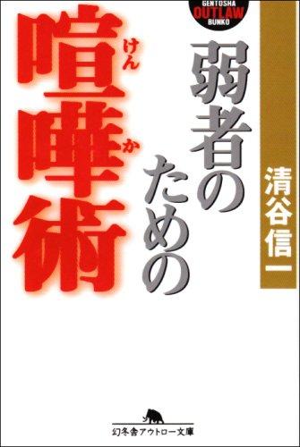 弱者のための喧嘩術 (幻冬舎アウトロー文庫) - 清谷 信一