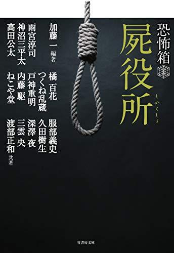 恐怖箱 屍役所 (竹書房文庫)