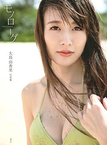 大島由香里 ファースト写真集『モノローグ』