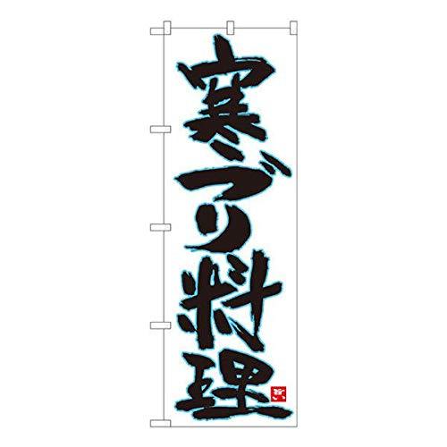 のぼり 寒ブリ料理 白地青縁 84608 (三巻縫製 補強済み)