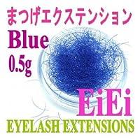 【在庫処分】まつげエクステシルク タッチまつげ カラーまつげ 0.5g入り ブルー (7mm)