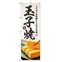 アッパレ のぼり旗 玉子焼 のぼり 四方三巻縫製 (ジャンボ) F23-0253C-J