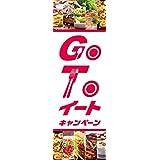 既製品 のぼり 旗 GO TO EAT イート キャンペーン お食事券 クーポン 割引券 飲食店 goto-06