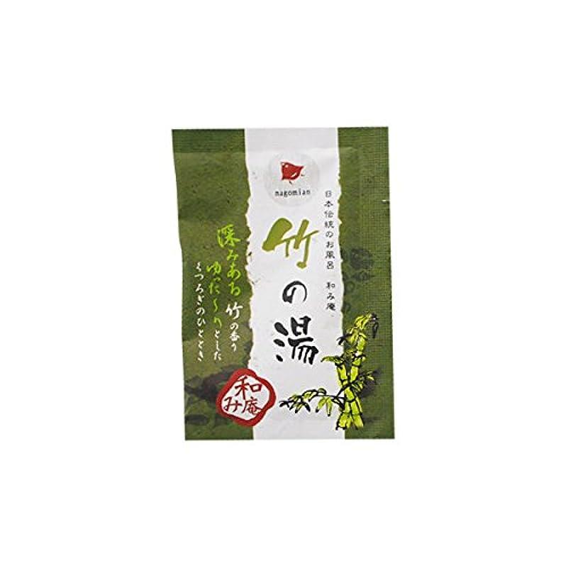 の量現金派生する和み庵 入浴剤 「竹の湯」30個