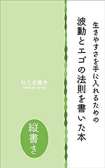 [竹久友理子]の生きやすさを手に入れるための 波動とエゴの法則を書いた本【縦書き】