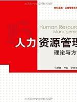 人力资源管理:理论与方法