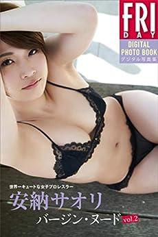 [安納サオリ, Takeo Dec.]の世界一キュートな女子プロレスラー 安納サオリ「バージン・ヌードvol.2」 FRIDAYデジタル写真集