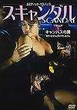 スキャンダル TRAP1 キャンパスの罠[DVD]