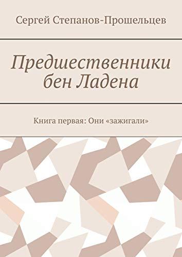 Предшественники бен Ладена: Книга первая: Они «зажигали» (Russian Edition)