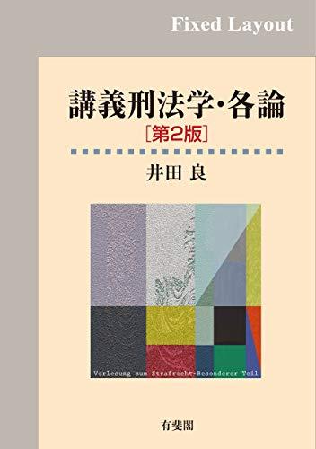 講義刑法学・各論(第2版)