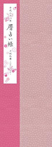 『暦占い帳 刀剣乱舞-ONLINE-』のトップ画像