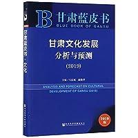 甘肃蓝皮书:甘肃文化发展分析与预测(2019)