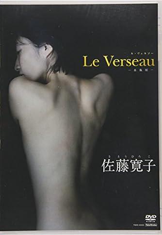 DVD>佐藤寛子:Le Verseauー水瓶座ー (<DVD>)