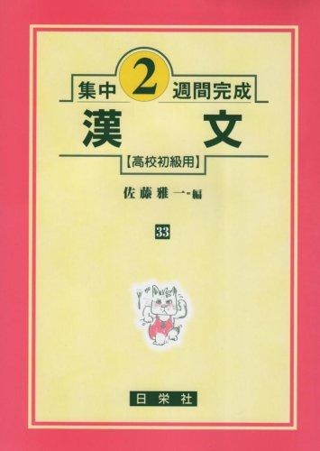 漢文―高校初級用 (集中2週間完成 (33))の詳細を見る